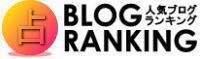 占い・人気ブログランキング